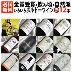 ■□送料無料□■ ボルドーばかり 赤ワイン12本セットVer.26 今なら金賞受賞ボルドーワイン入り!