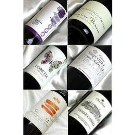 自然派ワイン【赤ワインセット】■送料無料■自然派ワイン・プレミアム 有機認証(エコセール、AB、デメテール等)飲み比べ6本セットVer.12 送料込み 【自然派ワイン ビオワイン 有機ワイン 有機栽培ワイン bio オーガニックワイン】(有機農産物加工酒類)