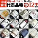 ■□送料無料□■ 赤ワインの代表品種  品種別飲み比べ 世界からイロイロ12本セット 【赤ワインセット】【送料込み…