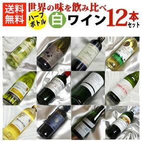 ■□送料無料■□ ハーフボトル白ワインがイロイロ12本飲み比べセット 世界の味が入って送料込み【375ml×12】【ハーフワインセット】【白ワインセット】【楽天 通販 販売】