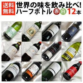 ■□送料無料■□ ハーフボトル赤白ワイン12本飲み比べセット 世界の味が入って送料込み【375ml×12】【ハーフワインセット】【ミックスセット】【テイスティング】【ハーフサイズ】