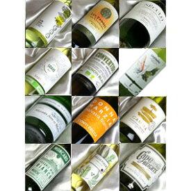 ■□送料無料□■ 自然派白ワイン イロイロな品種を楽しむ飲み比べ12本セット ビオロジックワインもたくさん入っています!【白ワインセット】【自然派ワイン ビオワイン 有機ワイン bio オーガニックワインセット】(有機農産物加工酒類)