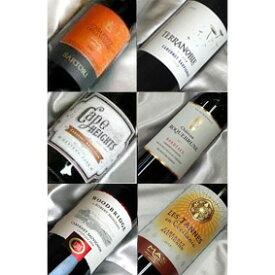■送料無料■濃いめ代表品種カベルネづくし 自然派が5本入り 飲み比べ6本セットVer.4 ビオロジックワイン入り、フランス、イタリア、アメリカ、チリ、南アフリカ 【赤ワイン セット】【自然派ワイン ビオワイン 有機ワイン bio オーガニックワインセット】
