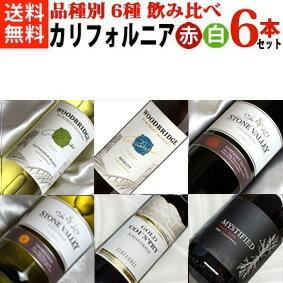 ■送料無料■アメリカ カリフォルニアワイン 6本セットVer.3 赤ワイン4種と白ワイン2種の品種別6種飲み比べセット 【アメリカワイン】【カリフォルニアワイン】【送料込み・送料無料】【楽天 通販 販売】