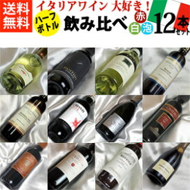 ■□送料無料■□ イタリアワイン大好き ハーフボトル飲み比べ12本セットVer.4 スパークリングワイン&赤ワイン&白ワイン 【ハーフワインセット】【イタリアワインセット】【送料込み・送料無料】【楽天 通販 販売】