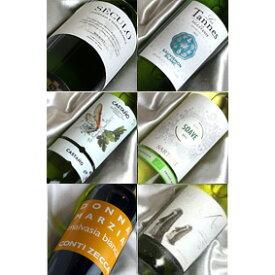 ■送料無料■自然派白ワイン5本入り 葡萄の品種の違いを楽しむ 飲み比べ6本セットver.4 ビオロジックワインも入っています!【白ワインセット】【自然派ワイン ビオワイン 有機ワイン bio オーガニックワインセット】