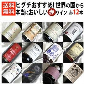 ■□送料無料□■ ヒグチワインが自信を持ってオススメする、世界の国から、本当においしい赤ワイン12本セットVer.4