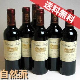 【送料無料】シャトー ファルファ ハーフボトル 6本セットフランスワイン/ボルドーワイン/赤ワイン/ミディアムボディ/375ml×6/ビオディナミ 【自然派ワイン ビオワイン 有機ワイン 有機栽培ワイン bio オーガニックワインセット】(有機農産物加工酒類)