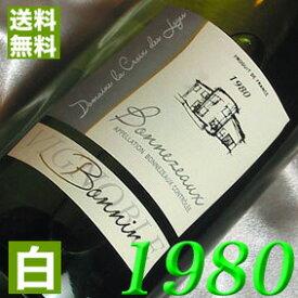 【送料無料】白ワイン・[1980](昭和55年)ボンヌゾー [1980] Bonnezeaux [1980年] フランスワイン/ロワール/白ワイン/甘口/750ml お誕生日・結婚式・結婚記念日のプレゼントに誕生年・生まれ年のワイン!