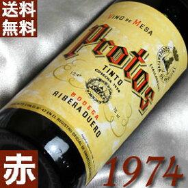 【送料無料】[1974](昭和49年)プロトス ティント [1974] Protos Tinto [1974年] スペインワイン/リベラ・デル・ドゥエロ/赤ワイン/ミディアムボディ/750ml お誕生日・結婚式・結婚記念日のプレゼントに誕生年・生まれ年のワイン!