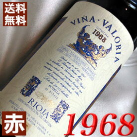 【送料無料】[1968] (昭和43年)ビーニャ バロリア [1968]Vina Valoria [1968年] スペインワイン/リオハ/赤ワイン/ミディアムボディ/750ml お誕生日・結婚式・結婚記念日のプレゼントに誕生年・生まれ年のワイン!