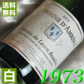 【送料無料】白ワイン・[1973](昭和48年)コトー・デュ・レイヨン ボーリュー [1973]Coteaux du Layon Beaulieu [1973年] フランス/ロワール/白ワイン/甘口/750ml/ダンビーノ お誕生日・結婚式・結婚記念日のプレゼントに誕生年・生まれ年のワイン!
