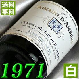 【送料無料】白ワイン[1971](昭和46年)コトー・デュ・レイヨン ボーリュー [1971]Coteaux du Layon Beaulieu[1971年] フランスワイン/ロワール/白ワイン/甘口/750ml お誕生日・結婚式・結婚記念日のプレゼントに誕生年・生まれ年のワイン!