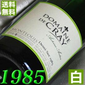 【送料無料】白ワイン・[1985](昭和60年)クレイモンルイ ドミ・セック [1985]Montlouis Demi Sec [1985年] フランスワイン/ロワール/白ワイン/やや甘口/750ml お誕生日・結婚式・結婚記念日のプレゼントに誕生年・生まれ年のワイン!
