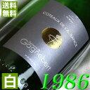 【送料無料】白ワイン [1986](昭和61年)ガニュベール コトー ド・ローバンス [1986] Coteaux de L'Aubance[1986年] フランスワイン/ロワール/白ワイン/やや甘口