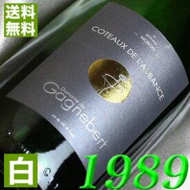 白ワイン[1989] 平成元年 コトー ド ローバンス [1989]1989年 フランス ロワール 白ワイン やや甘口 750ml ガニュベール お誕生日 結婚式 結婚記念日 の プレゼント に 誕生年 生まれ年のワイン! ワイン wine