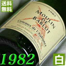 【送料無料】白ワイン [1982](昭和57年)コトー ド・ローバンス [1982]Coteaux de L'Aubance [1982年] フランスワイン/ロワール/白ワイン/甘口/750ml/バブリュ お誕生日・結婚式・結婚記念日のプレゼントに誕生年・生まれ年のワイン!