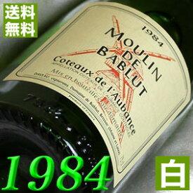 【送料無料】白ワイン・[1984] (昭和59年)コトー ド・ローバンス [1984]PCoteaux de L'Aubance [1984年] フランスワイン/ロワール/白ワイン/甘口/750ml/バブリュ お誕生日・結婚式・結婚記念日のプレゼントに誕生年・生まれ年のワイン!