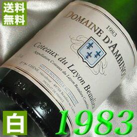 【送料無料】白ワイン [1983](昭和58年)コトー・デュ・レイヨン ボーリュー [1983] Coteaux du Layon Beaulieu [1983年] フランスワイン/ロワール/白ワイン/甘口/750ml お誕生日・結婚式・結婚記念日のプレゼントに誕生年・生まれ年のワイン!