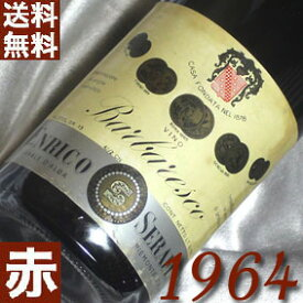 【送料無料】[1964](昭和39年)バルバレスコ リゼルヴァ [1964]Barolo Riserva [1964年]イタリアワイン/ピエモンテ/赤ワイン/ミディアムボディ/750ml/エンリコ・セラフィノ4 お誕生日・結婚式・結婚記念日のプレゼントに誕生年・生まれ年のワイン!