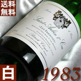 【送料無料】白ワイン・[1983](昭和58年)サン・トーバン フリオンヌ [1983] Saint Aubin Frionnnes [1983年] フランス/ブルゴーニュ/白ワイン/辛口/750ml/パトリック・クレルジェ9 お誕生日・結婚式・結婚記念日のプレゼントに誕生年・生まれ年のワイン!