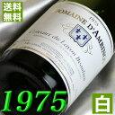 【送料無料】白ワイン・[1975](昭和50年)コトー・デュ・レイヨン ボーリュー [1975] Coteaux du Layon Beaulieu[1975年] フランス/ロワール/白ワイン/甘口/750ml/ダンビーノ お誕生日・結婚式・結婚記念日のプレゼントに誕生年・生まれ年のワイン!