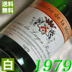 【送料無料】白ワイン [1979](昭和54年)コトー・デュ・レイヨン ロッシュフォール ドミ・セック [1979] フランス/ロワール/白ワイン/やや甘口/750ml/ラ・モット[1979年] お誕生日・結婚式・結婚記念日のプレゼントに誕生年・生まれ年のワイン!