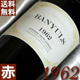 【送料無料】[1962](昭和37年)ピエトリ・ジロー バニュルス[1962] Banyuls [1962年] フランスワイン/ラングドック/赤ワイン/甘口/750ml お誕生日・結婚式・結婚記念日のプレゼントに誕生年・生まれ年のワイン!