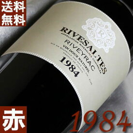 【送料無料】[1984] (昭和59年)リヴェイラックリヴザルト [1984] Rivesaltes [1984年] フランスワイン/ラングドック/赤ワイン/甘口/750ml お誕生日・結婚式・結婚記念日のプレゼントに誕生年・生まれ年のワイン!
