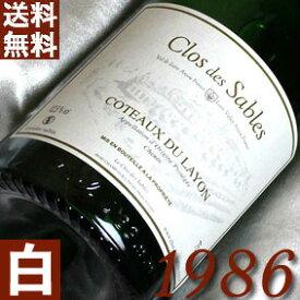 【送料無料】白ワイン [1986](昭和61年)クロ・デ・サブル  コトー・デュ レイヨン [1986]Clos des Sables Coteaux du Layon [1986年] フランスワイン/ロワール/白ワイン/甘口/750mlお誕生日・結婚式・結婚記念日のプレゼントに生まれ年のワイン!