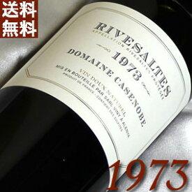【送料無料】[1973](昭和48年)ドメーヌ・カセノブ リヴザルト [1973] Rivesaltes [1973年] フランスワイン/ラングドック/甘口/750ml お誕生日・結婚式・結婚記念日のプレゼントに誕生年・生まれ年のワイン!