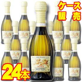 【送料無料】【サンテロ】 天使のアスティ クォーターボトル 24本セット・ケース販売 イタリアワイン/泡/甘口/200ml×24【モトックス】【スパークリング】【シャンパン】【24本セット】【ケース売り】【1/4ワイン】