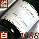 【送料無料】白ワイン・[1988](昭和63年)コトー・デュ レイヨン [1988] Coteaux du Layon [1988年] フランス/ロワ…