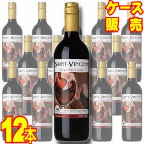 【送料無料】サン・ヴァンサン・ルージュ 750mlボトル 12本セット・ケース販売 フランスワイン/赤ワイン/ライトボディ/軽口/750ml×12【アサヒビール】【フランスワイン12本セット】【業務用】【ヴァン・ド・ペイ】
