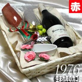 1976 生まれ年の赤ワイン(辛口)とワイングッズのカゴ盛り 詰め合わせギフトセット イタリア・バローロ [1976年]【送料無料】【辛口】【メッセージカード付】【グラス付ワイン】【ラッピング付】【セット】【お祝い】【プレゼント】【ギフト】