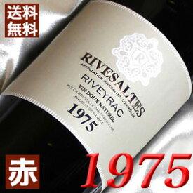 【送料無料】[1975](昭和50年)リヴザルト [1975]Rivesaltes [1975年]フランスワイン/ラングドック/赤ワイン/甘口/750ml /リヴェイラックお誕生日・結婚式・結婚記念日のプレゼントに誕生年・生まれ年のワイン!
