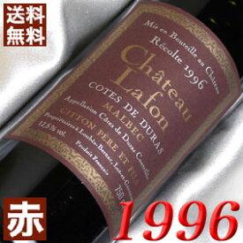 【送料無料】 1996年 コート・ド・デュラス マルベック [1996] 750ml フランス ワイン 南西地方 赤ワイン ミディアムボディ シャトー・ラフォン [1996] 平成8年 お誕生日 結婚式 結婚記念日の プレゼント に誕生年 生まれ年のワイン!
