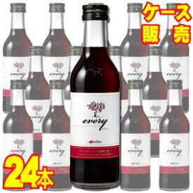 【送料無料】【メルシャン ワイン】 エブリィ 赤 180ml 24本セット・ケース販売 国産ワイン/赤ワイン/中口/ミディアムボディ/180ml×24【ケース売り】