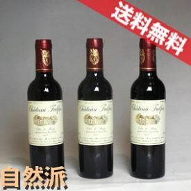 【送料無料】シャトー ファルファ ハーフボトル  3本セットフランスワイン/ボルドー/赤ワイン/ミディアムボディ/375ml×3 【自然派ワイン ビオワイン 有機ワイン 有機栽培ワイン bio オーガニックワインセット】(有機農産物加工酒類)