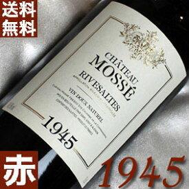 【送料無料】[1945](昭和20年)リヴザルト [1945]Rivesaltes [1945年] フランスワイン/ラングドック/赤ワイン/甘口/750ml お誕生日・結婚式・結婚記念日・70周年のプレゼントに誕生年・生まれ年のワイン!