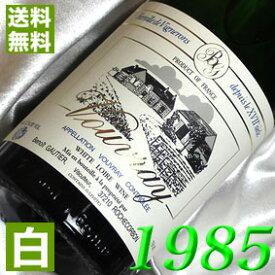 【送料無料】 白 やや甘口 [1985] 昭和60年 ヴーヴレ ドミ・セック 750ml フランスワイン ロワール 白ワイン ブノワ・ゴティエ 1985年 お誕生日 結婚式 結婚記念日のプレゼントに 誕生年 生まれ年のワイン 1985