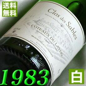 【送料無料】白 甘口 [1983] 昭和58年 コトー デュ レイヨン 750ml フランス ロワール 白ワイン サブル 1983年 お誕生日 結婚式 結婚記念日のプレゼントに 誕生年 生まれ年のワイン 1983