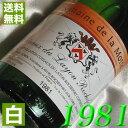 1981年 白ワイン コトー・デュ・レイヨン ロッシュフォール ドゥー [1981] 750ml フランス ワイン ロワール 甘口 ラ・モット [1981] 昭和56年 お誕生日 結婚式 結婚記念日 プレゼント 誕生年 生まれ年 wine