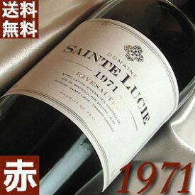【送料無料】[1971](昭和46年)サント・ルーシー リヴザルト [1971] Rivesaltes [1971年] フランスワイン/ラングドック/赤ワイン/甘口/750ml お誕生日・結婚式・結婚記念日のプレゼントに誕生年・生まれ年のワイン!