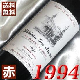 【送料無料】[1994](平成6年)シャトー デュ・ケール [1994] Chateau du Cayres [1994年] フランス/ボルドー/赤ワイン/ミディアムボディ/750ml/3 銀婚式・誕生日・結婚式・結婚記念日のプレゼントに誕生年・生まれ年ワイン