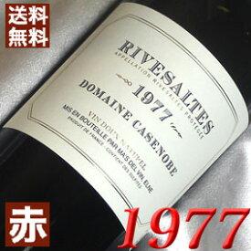【送料無料】[1977](昭和52年)リヴザルト [1977] Rivesaltes [1977年] フランスワイン/ラングドック/赤ワイン/甘口/750ml/ドメーヌ・カセノブ2 お誕生日・結婚式・結婚記念日のプレゼントに誕生年・生まれ年のワイン!
