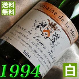 【送料無料】[1994](平成6年)白ワイン コトー・デュ・レイヨン ロッシュフォール ドゥー [1994]Coteaux du Layon Rochefort Doux [1994年]フランス/ロワール/甘口/750ml/ラ・モット 誕生日・結婚式・結婚記念日のプレゼントに生まれ年ワイン!