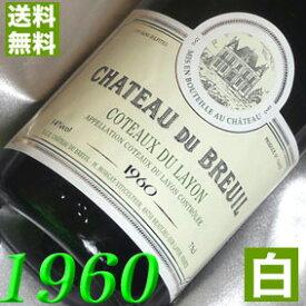1960年 白ワイン コトー・デュ・レイヨン [1960] 750ml フランス ワイン ロワール 甘口 シャトー・デュ・ブルイユ [1960] 昭和35年 お誕生日 結婚式 結婚記念日 退職祝い のプレゼントに誕生年 生まれ年ワイン!