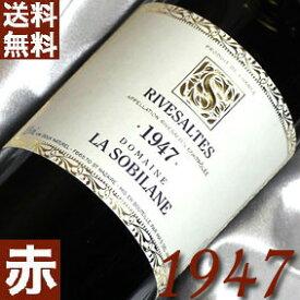 【送料無料】 [1947](昭和22年)リヴザルト [1947]Rivesaltes [1947年] フランスワイン/ラングドック/赤ワイン/甘口/750ml お誕生日・結婚式・結婚記念日のプレゼントに誕生年・生まれ年のワイン!