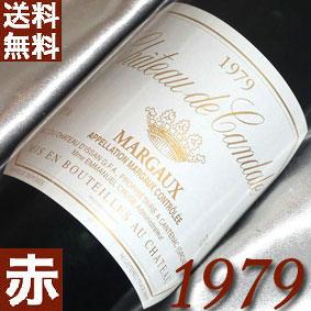 【送料無料】[1979](昭和54年)[1979](昭和54年)シャトー ド・カンダル [1979]Chateau de Candale [1979年]フランスワイン/ボルドー/マルゴー/赤ワイン/ミディアムボディ/750ml/2 お誕生日・結婚式・結婚記念日のプレゼントに誕生年・生まれ年のワイン!